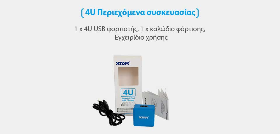 XTAR 4U 27W 4 Port USB Charger slider09