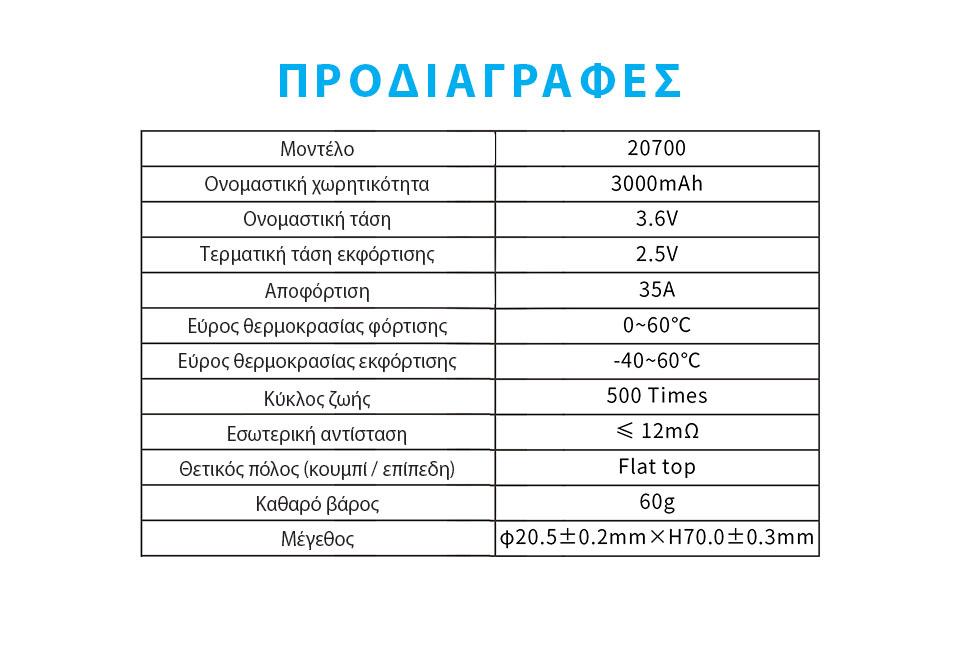 XTAR INR 20700 3000 High drain Li ion Battery slider07