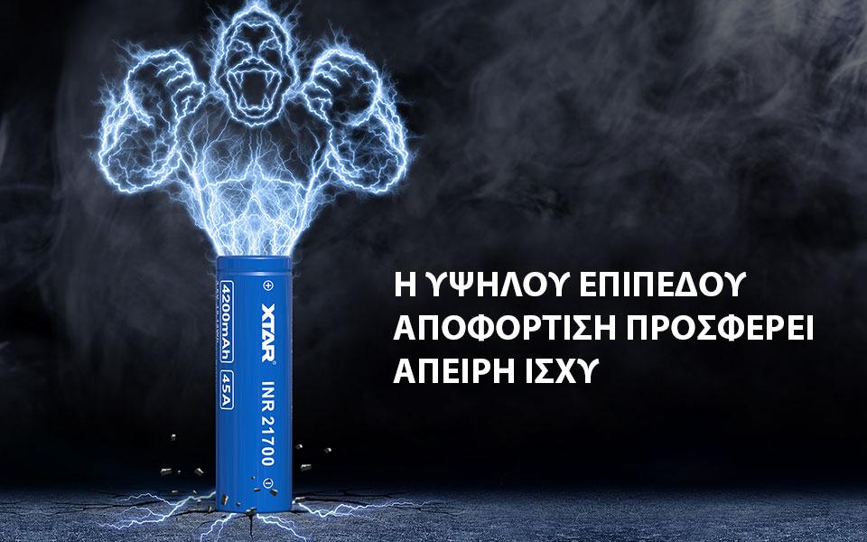 XTAR INR 21700 4200 High drain Li ion Battery slider01