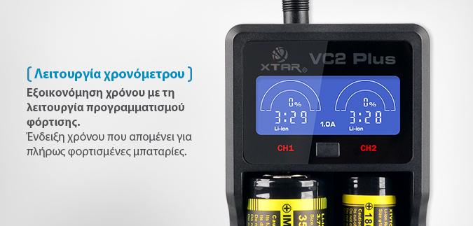 XTAR VC2 Plus slideshow 02